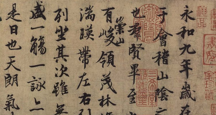 Calligraphy - Lanting Xu - attr Wang Xizhi 303-61