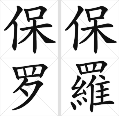 Chinese Calligraphy - Paul bao luo - simplified vs traditional