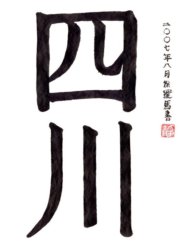 Chinese Calligraphy - Sichuan - Paul Maslowski 2007