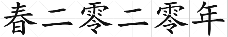 Chinese Calligraphy - Spring Two Zero Two Zero Year - traditional