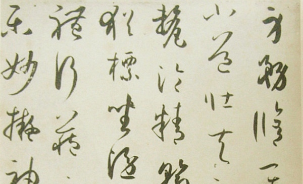 Cursive script - Treatise on Calligraphy - detail - Sun Guoting