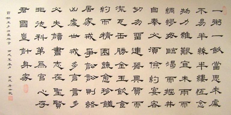 Lishu Chinese Calligraphy - NTNU Building, Taiwan