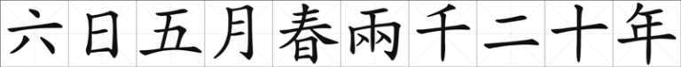 Chinese Calligraphy - 6th day May Spring Two Thousand twenty year - liu ri wu yue chun liang qian er shi nian - traditional