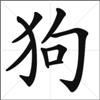 Chinese Calligraphy - Dog go3u
