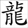 Chinese Calligraphy - Dragon - Long traditional
