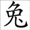 Chinese Calligraphy - Hare - tu
