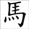 Chinese Calligraphy - Horse ma traditional