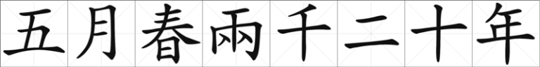 Chinese Calligraphy - May Spring Two Thousand twenty year - chun liang qian er shi nian - traditional