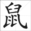 Chinese Calligraphy - Rat Mouse - shu