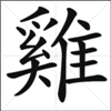 Chinese Calligraphy - Rooster Chicken - ji traditional