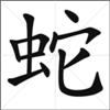 Chinese Calligraphy - Snake - she