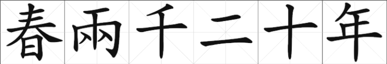 Calligraphy - Spring Two Thousand twenty year - chun liang qian er shi nian - traditional horizontal