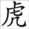 Chinese Calligraphy - Tiger - hu