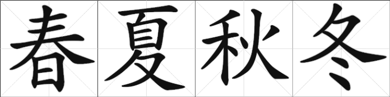 Chinese Calligraphy - 4 Seasons