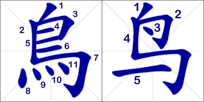 Chinese Calligraphy - Bird - niao3 traditional/simplified strokes