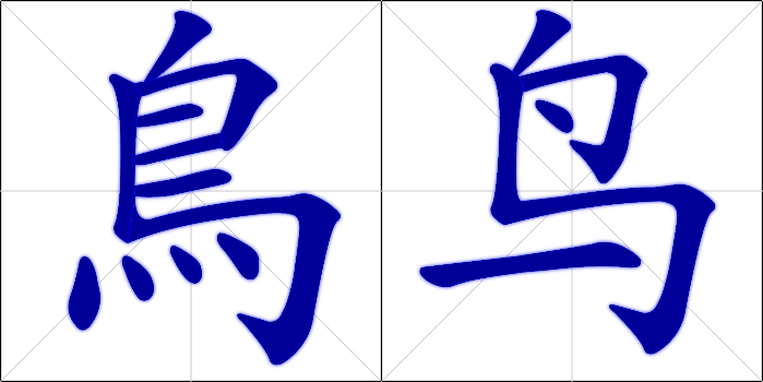 Chinese Calligraphy - Bird - niao3 traditional/simplified