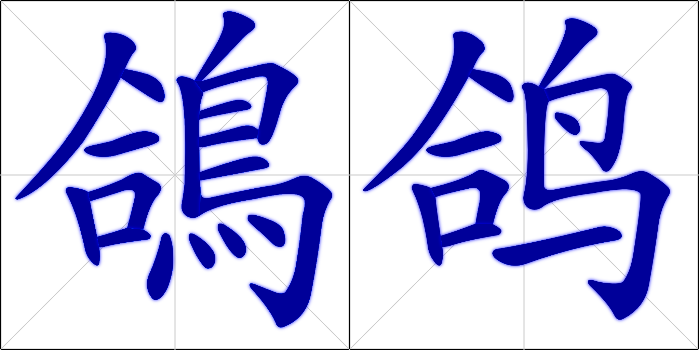 Chinese Calligraphy - Pigeon/Dove - ge1 traditional/simplified