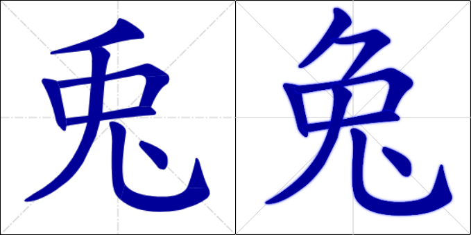 Chinese Calligraphy - Hare - tu trad simple