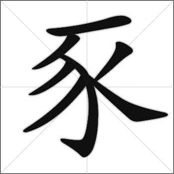 Chinese Calligraphy - Hog swine shi3