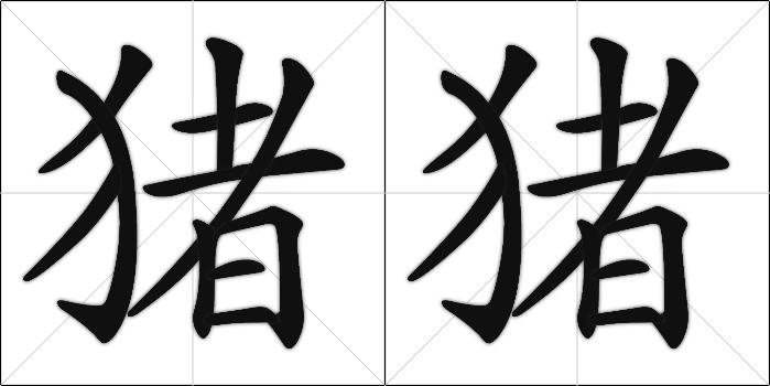 Chinese Calligraphy - Piglet zhu1 zhu1