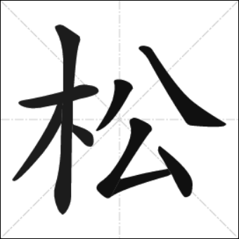 Chinese Calligraphy - Pine - song1