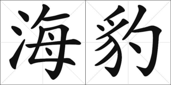Chinese Calligraphy - Seal (Ocean leopard) hai3 bao4 horiz