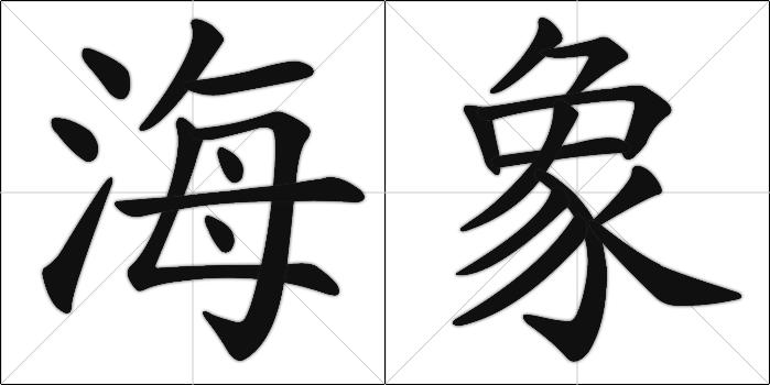 Chinese Calligraphy - Walrus (Sea Elephant) hai1 xiang4 horiz